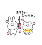 高速!大好きな【まきちゃん】へ!!(個別スタンプ:4)