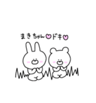 高速!大好きな【まきちゃん】へ!!(個別スタンプ:15)