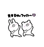 高速!大好きな【まきちゃん】へ!!(個別スタンプ:17)