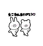 高速!大好きな【まこちゃん】へ!!(個別スタンプ:5)