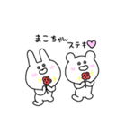 高速!大好きな【まこちゃん】へ!!(個別スタンプ:7)