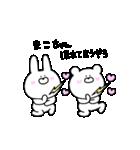 高速!大好きな【まこちゃん】へ!!(個別スタンプ:14)