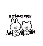 高速!大好きな【まこちゃん】へ!!(個別スタンプ:15)