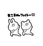 高速!大好きな【まこちゃん】へ!!(個別スタンプ:17)