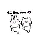 高速!大好きな【まこちゃん】へ!!(個別スタンプ:22)