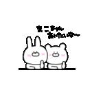 高速!大好きな【まこちゃん】へ!!(個別スタンプ:23)
