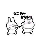 高速!大好きな【まこちゃん】へ!!(個別スタンプ:24)