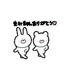 高速!大好きな【まみちゃん】へ!!(個別スタンプ:05)