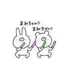 高速!大好きな【まみちゃん】へ!!(個別スタンプ:18)