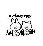 高速!大好きな【まいちゃん】へ!!(個別スタンプ:15)