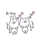高速!大好きな【まいちゃん】へ!!(個別スタンプ:16)