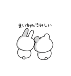 高速!大好きな【まいちゃん】へ!!(個別スタンプ:20)