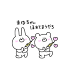 高速!大好きな【まゆちゃん】へ!!(個別スタンプ:14)