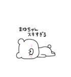 高速!大好きな【まゆちゃん】へ!!(個別スタンプ:19)