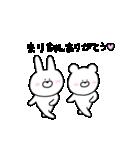 高速!大好きな【まりちゃん】へ!!(個別スタンプ:5)