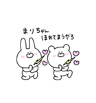 高速!大好きな【まりちゃん】へ!!(個別スタンプ:14)
