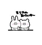 高速!大好きな【まりちゃん】へ!!(個別スタンプ:23)