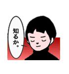 少年スタンプ【改訂版】(個別スタンプ:11)