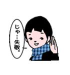 少年スタンプ【改訂版】(個別スタンプ:23)