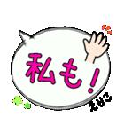 えりこ専用ふきだし(個別スタンプ:14)