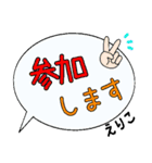 えりこ専用ふきだし(個別スタンプ:18)