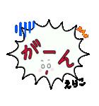 えりこ専用ふきだし(個別スタンプ:36)