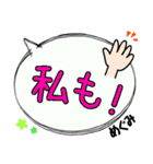 めぐみ専用ふきだし(個別スタンプ:32)