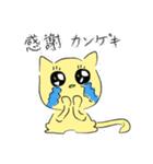 幸せな黄色い奇跡のネコ(個別スタンプ:40)