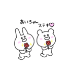 高速!大好きな【あいちゃん】へ!!(個別スタンプ:07)