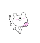 高速!大好きな【あいちゃん】へ!!(個別スタンプ:12)