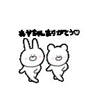 高速!大好きな【あやちゃん】へ!!(個別スタンプ:05)