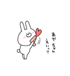高速!大好きな【あやちゃん】へ!!(個別スタンプ:13)