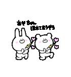 高速!大好きな【あやちゃん】へ!!(個別スタンプ:14)