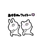 高速!大好きな【あやちゃん】へ!!(個別スタンプ:17)