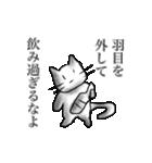 おしゃべりな白猫 クリスマス&宴会編(個別スタンプ:10)