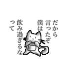 おしゃべりな白猫 クリスマス&宴会編(個別スタンプ:11)