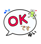 ゆい専用ふきだし(個別スタンプ:01)