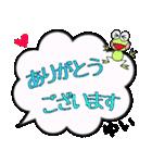 ゆい専用ふきだし(個別スタンプ:09)