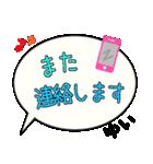 ゆい専用ふきだし(個別スタンプ:12)