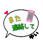 ゆい専用ふきだし(個別スタンプ:13)