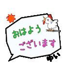 ゆい専用ふきだし(個別スタンプ:17)