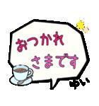 ゆい専用ふきだし(個別スタンプ:24)