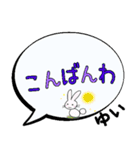 ゆい専用ふきだし(個別スタンプ:25)
