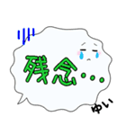 ゆい専用ふきだし(個別スタンプ:38)