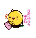 【 かおり 】ひよこすたんぷ(個別スタンプ:04)