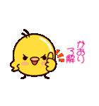 【 かおり 】ひよこすたんぷ(個別スタンプ:05)