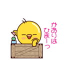 【 かおり 】ひよこすたんぷ(個別スタンプ:09)