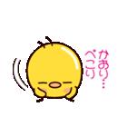 【 かおり 】ひよこすたんぷ(個別スタンプ:12)