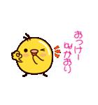 【 かおり 】ひよこすたんぷ(個別スタンプ:20)