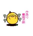 【 かおり 】ひよこすたんぷ(個別スタンプ:21)